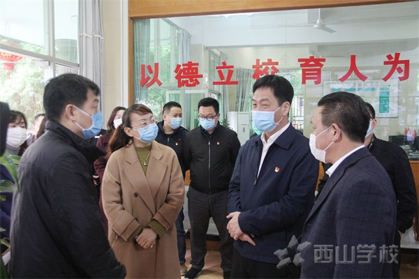 福清市委市政府领导一行莅临西山学校检查指导疫情防控和开学准备工作
