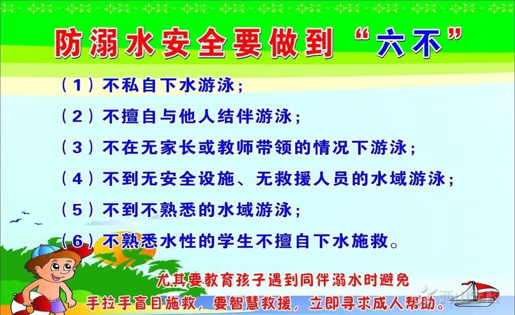 珍爱生命,预防溺水|江西省西山学校初中部致学生家长的一封信