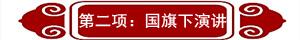 江西省西山学校小学部隆重举行复学后首次升旗仪式
