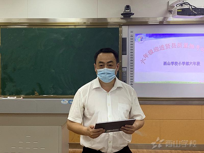 江西省西山学校小学部召开六年段线上学习质量分析暨迎抽考动员大会