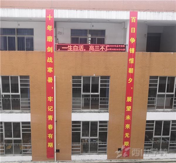 练兵场上展锋芒——福清西山学校高中部举行2020年福州市高三市质检