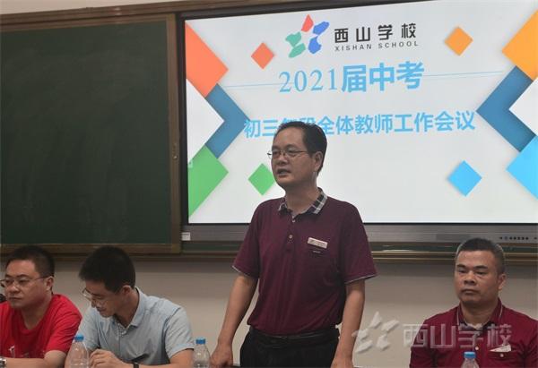"""西山学校初中部初三年段今日按下""""启动键"""""""