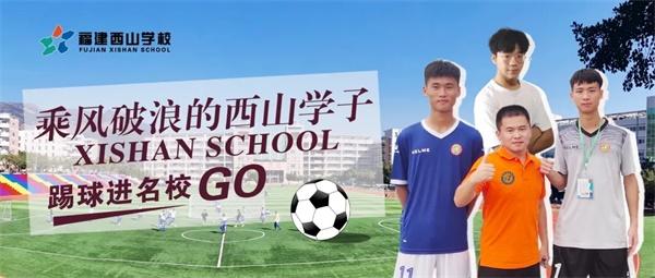 踢足球也能上好大学?西山学子给你答案!