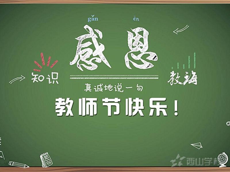 师恩情深,感谢有您--江西省西山学校小学部举行第二周升旗仪式