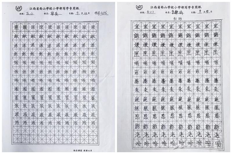 翰墨飘香 书写经典--江西省西山学校小学部掀起书写狂潮