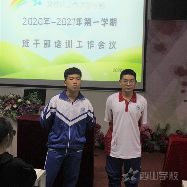 明确职责,总结提升——福清西山学校初中部2020-2021学年第一学期9月份班干部培训会议报道