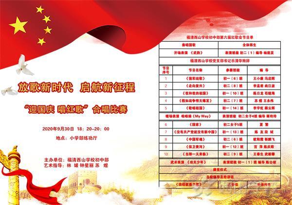 """福清西山学校初中部举行""""放歌新时代,启航新征程""""红歌合唱比赛"""
