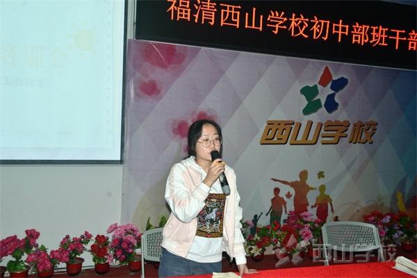 西山学校初中部召开宿舍长培训会议
