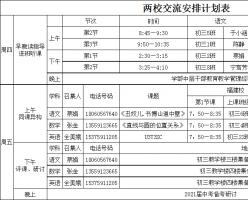 校際交流——(福建—江西)西山學校初中部開展教育教學交流活動