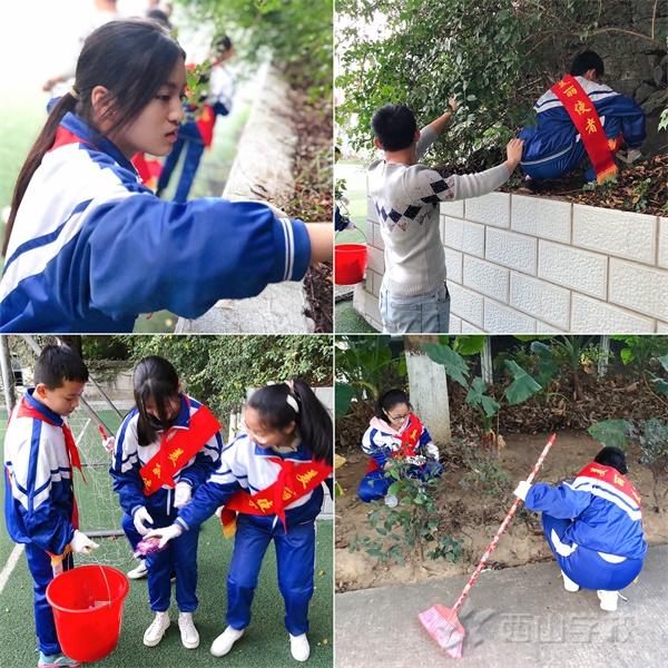 环保我先行——福清西山学校小学部开展美丽小使者校园卫生保卫活动
