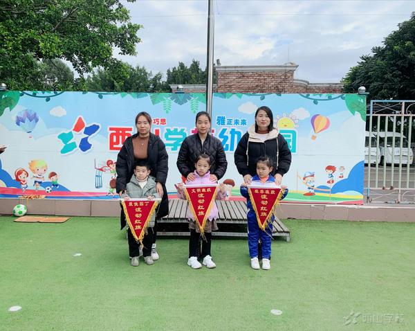 快乐过寒假,安全不放假——福清西山学校幼儿园第十九周升旗仪式