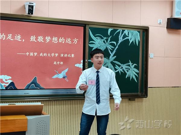 【演讲比赛】优秀奖:高一(5)班 卢国坚——回望青春足迹,守望大学梦