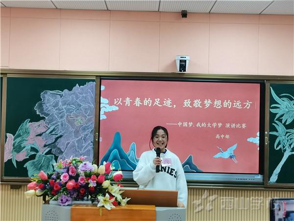 【演讲比赛】优秀奖:高一(2)班 杨谦——梦想是什么?