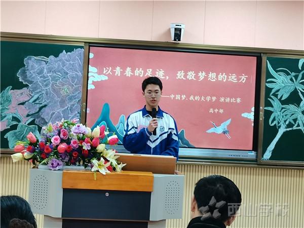 【演讲比赛】优秀奖:高一(4)班 刘洋——我的梦