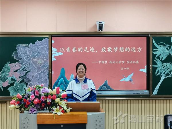 【演讲比赛】优秀奖:高一(6)班 谢歆艾——中国梦,我的大学梦