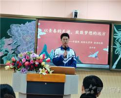 【演讲比赛作品展】 高一(4)班 刘洋——我的梦