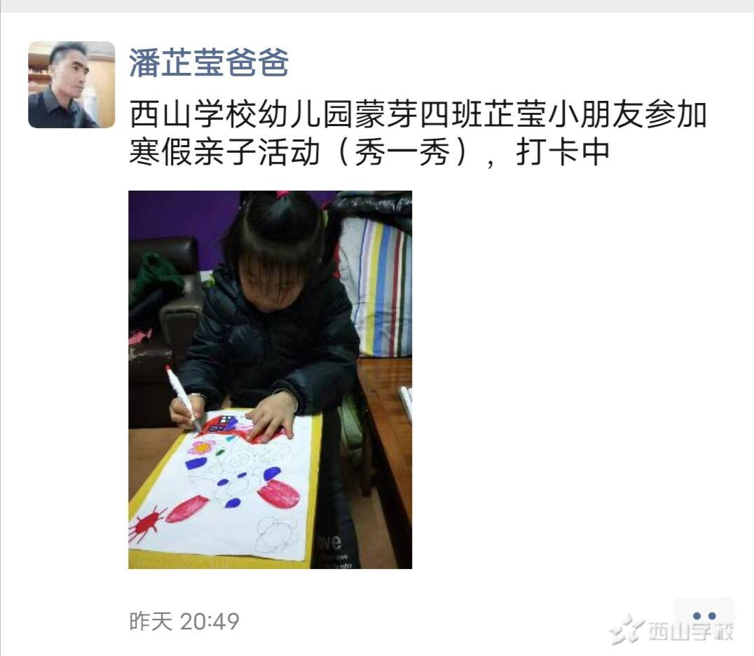 养成好习惯,快乐共成长——福清西山学校幼儿园寒假好习惯养成打卡