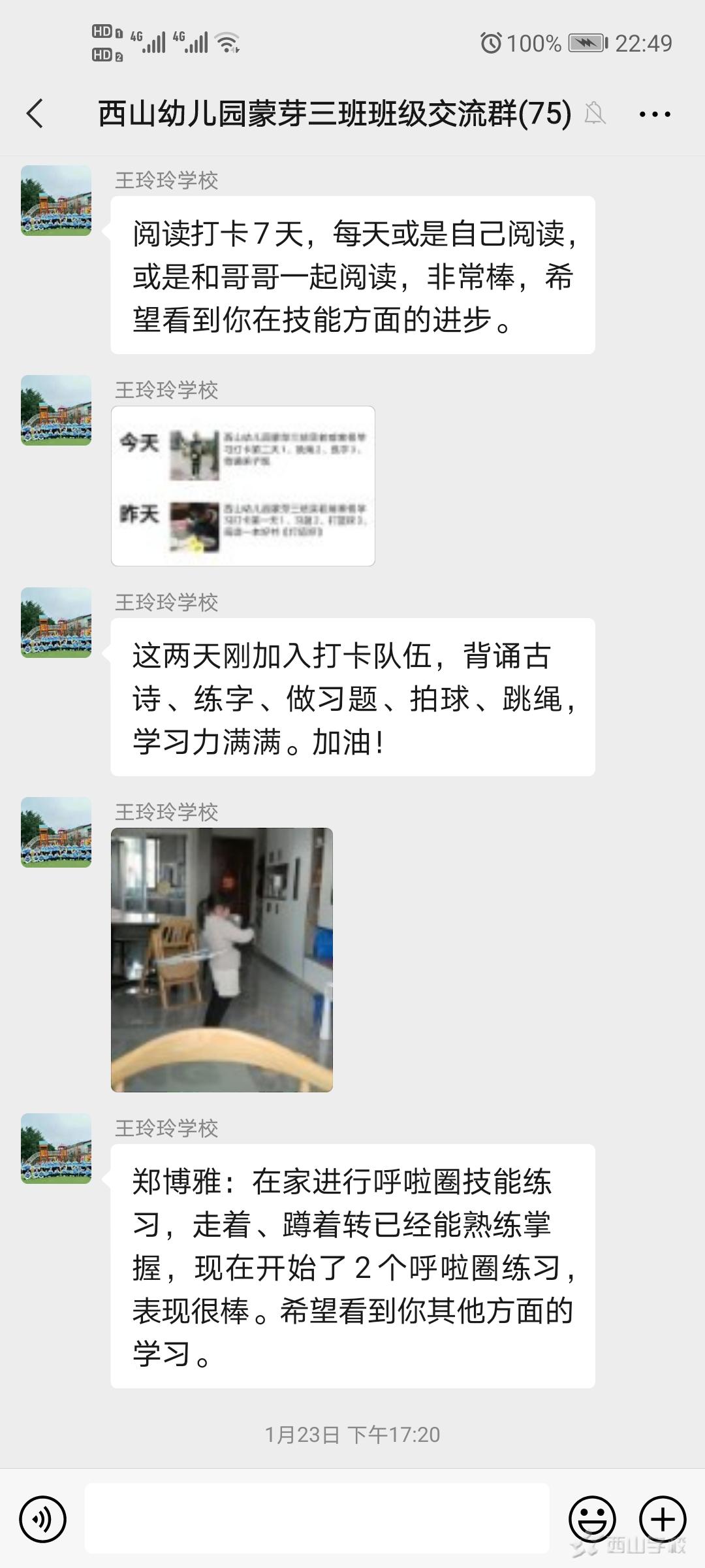 """线上""""心""""沟通  携""""爱""""促成长 -----福清西山学校幼儿园家园共育纪实"""