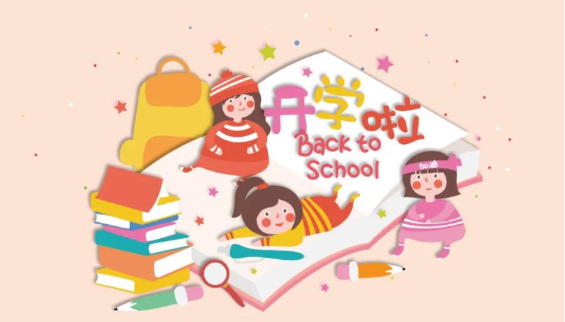 寒假余额不足,宝贝们准备好了吗?——福清西山学校幼儿园返园温馨提示