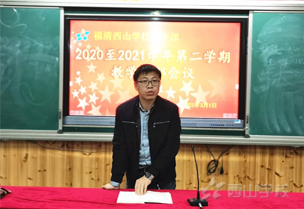 福清西山学校高中部召开新学期教学干部会议