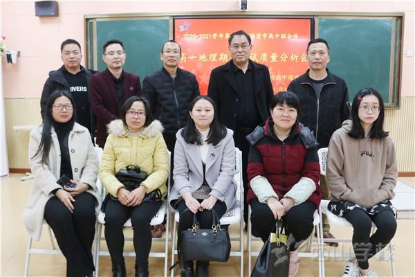 西山学校高中部召开福清市12校联考地理学科质量分析会