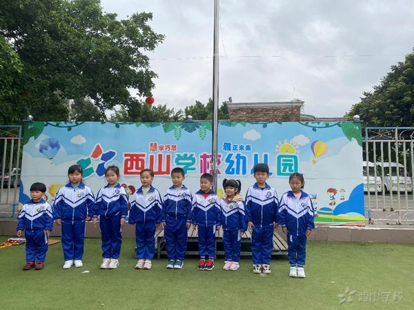 愿你做女王,坚韧有力量——福清西山学校幼儿园第二周升旗仪式