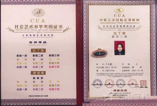 付出终有回报——福清西山学校小学部爱尚拉丁舞社团学员收获考级证书