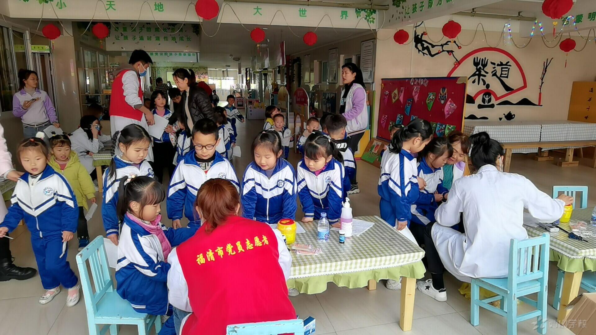健康体检 爱心护航——福清西山学校幼儿园健康体检活动