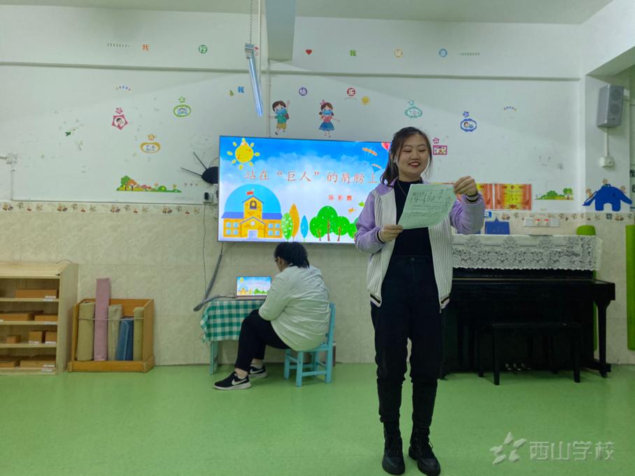 互相学习得经验,共同交流创思想 ——福清西山学校幼儿园班主任工作经验交流演讲活动