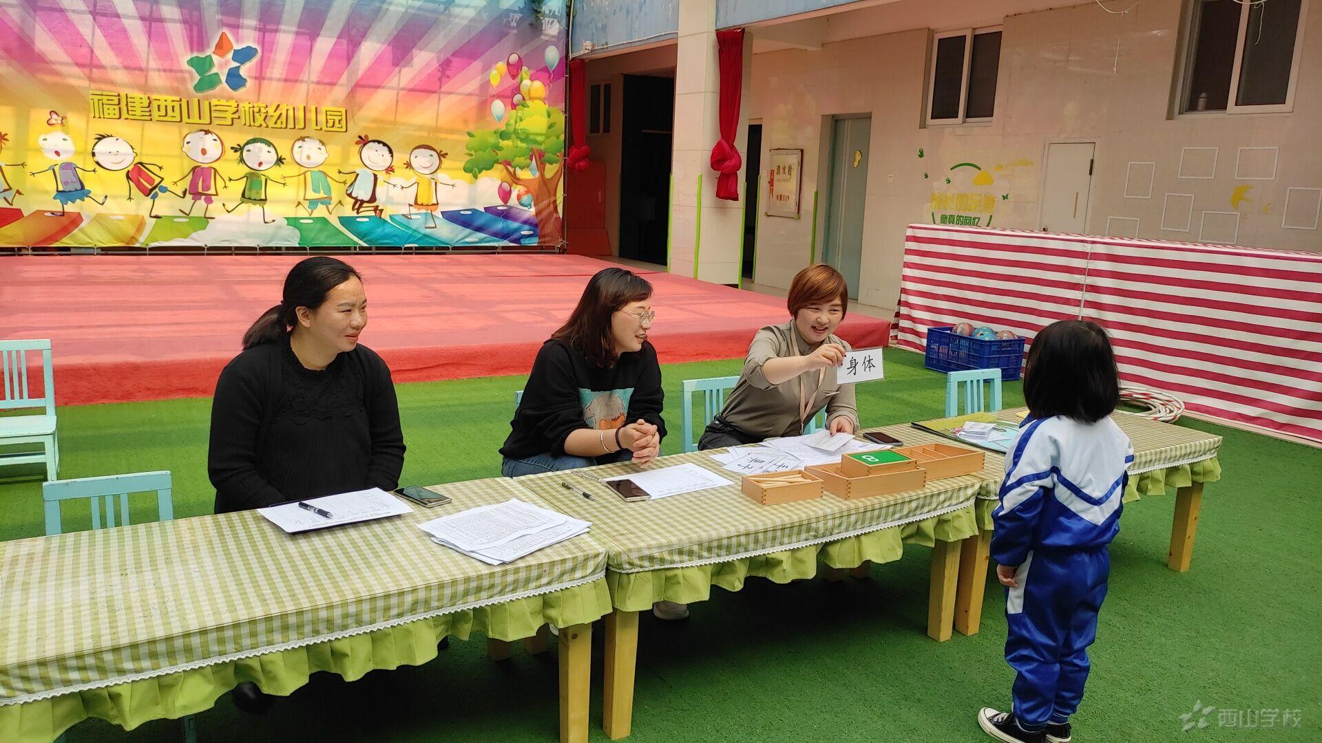 送你一朵小红花——西山学校幼儿园3月份园部幼儿发展测评新闻报道