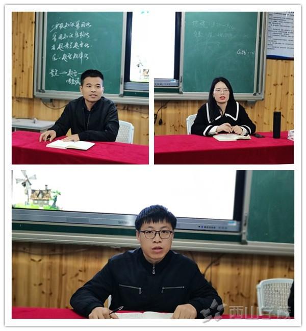 西山学校高中部召开教学干部会议