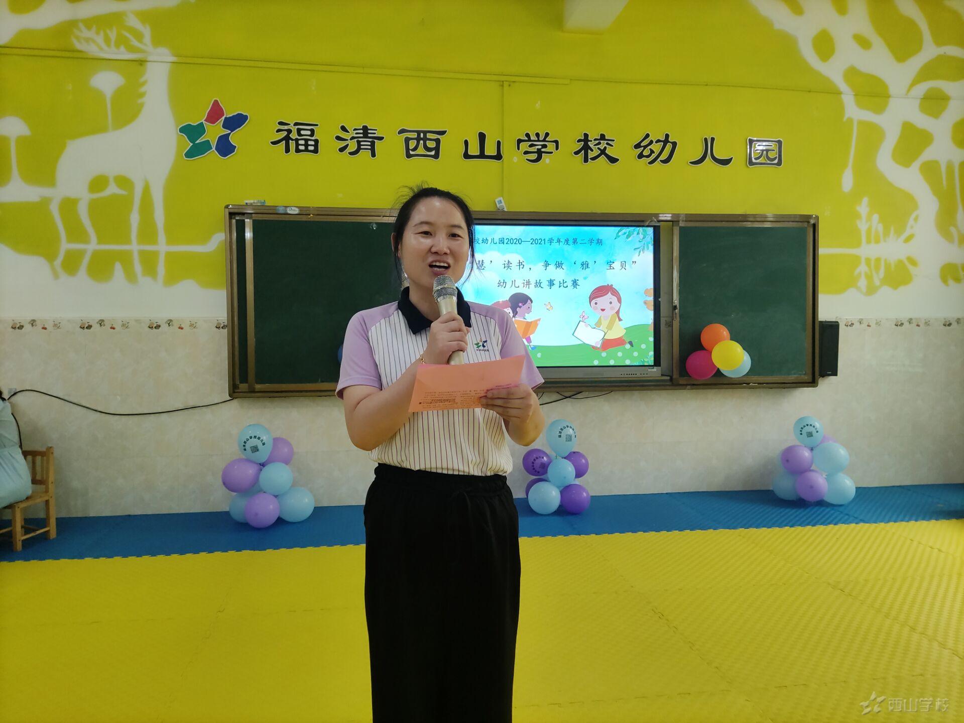 """""""学'慧'读书,争做'雅'宝贝""""——福清西山学校幼儿园幼儿 讲故事比赛活动"""