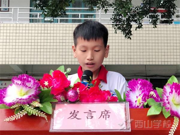 """""""六一""""我们的节日——福建西山学校小学部举行迎建党100周年暨庆六一表彰大会"""