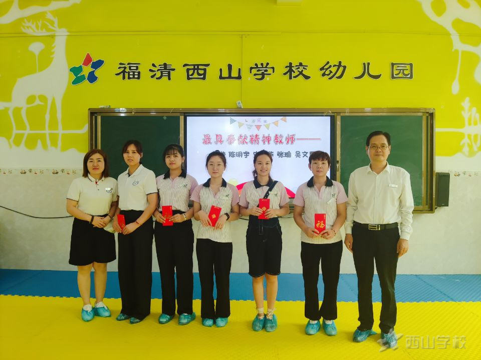 以最美之心  做爱的教育 ——福清西山学校幼儿园表彰会议