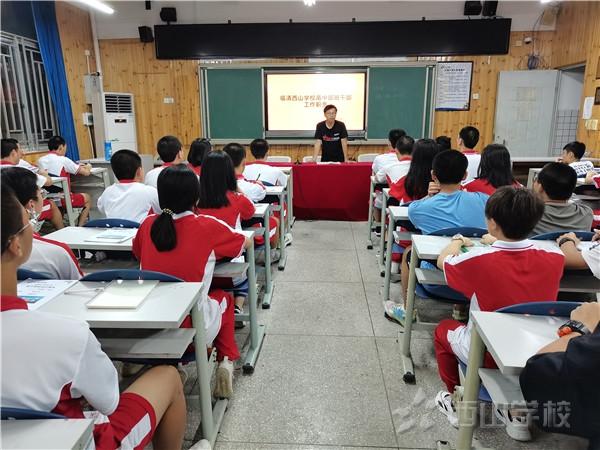 新学期,开启新篇章——西山学校高中部召开新学期第一次班团干会议