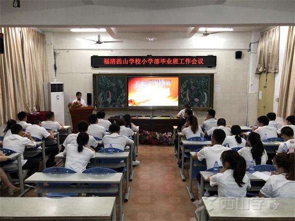 凝心聚力 共创佳绩——福清西山学校小学部召开毕业班工作会议